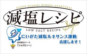 減塩レシピ にいがた減塩ルネサンス運動お年します!